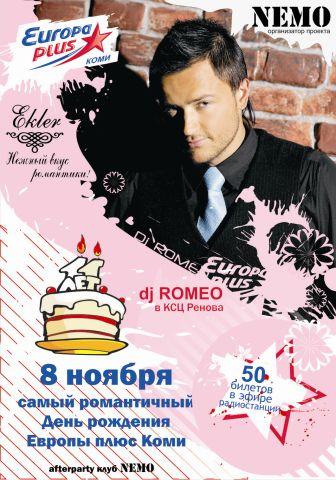 DJ Rомео (Санкт-Петербург)